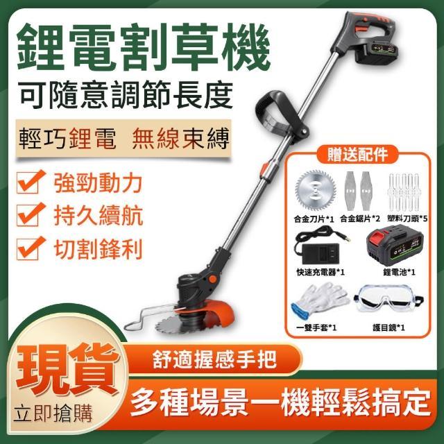 鋰電無線割草機 36V豪華款10000mA一電(園林修草機/多功能充電式割草機/超強續航)