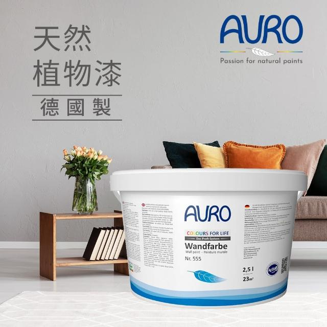 【AURO】天然植物漆 侘寂之詩2.5L(來自小麥與玉米 與momo聯名 雲彩漂流系列 零VOC、100%天然成分)