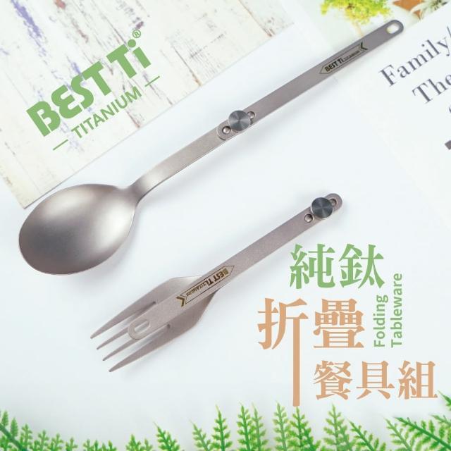 【BEST Ti】純鈦摺疊餐具2入組 叉子湯匙(100%純鈦)