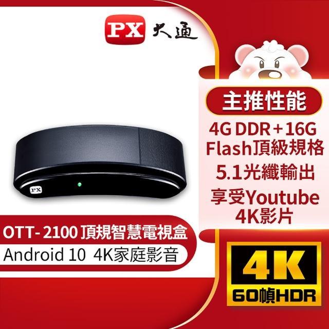 【-PX大通】OTT-2100 安卓Android 10智慧4K電視盒 高清網路電視盒(4K高畫質/安卓智慧電視盒)