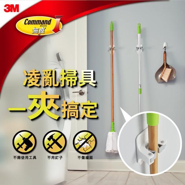 【3M】無痕防水掃具收納夾4組組合包
