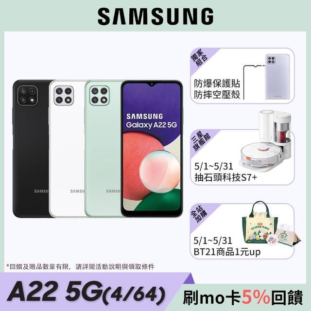 防爆殼貼組合【SAMSUNG 三星】Galaxy A22 5G SM-A226 4G/64G