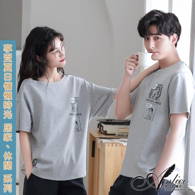 【ANLICO】灰色男女 慵懶簡約時光 男、女 居家/休閒/睡眠 純棉套裝