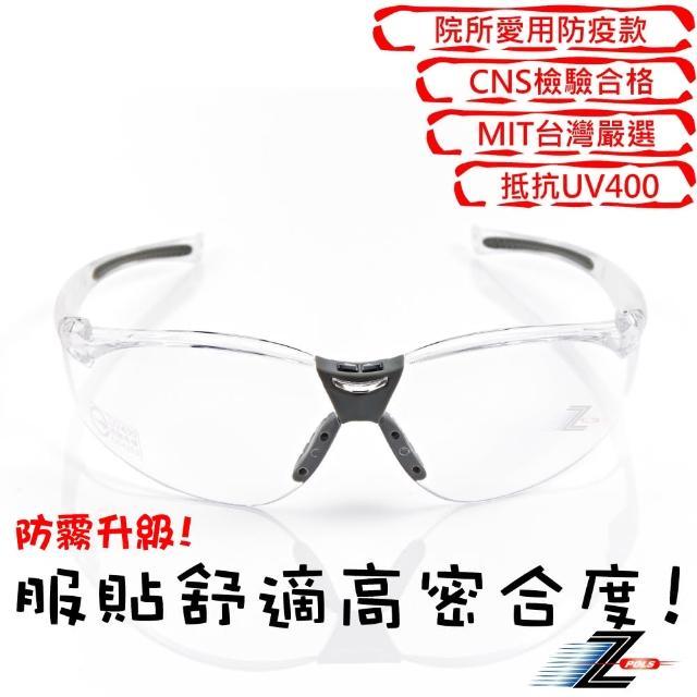 【Z-POLS】防霧升級 專業透明防疫眼鏡 院所愛用M905AF 抗UV400防飛沫(防霧鏡片!贈眼鏡盒 眼鏡布 收納布套)
