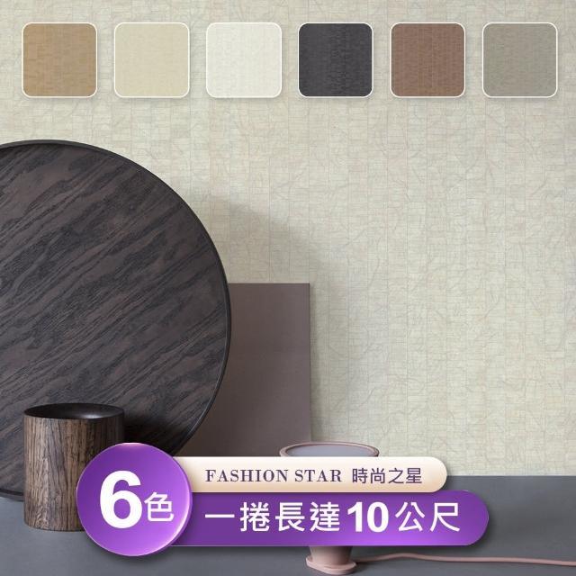 【時尚之星Fashion Star】環保無毒防燃耐熱53X1000cm壁紙1捲(台製壁紙/施工壁紙)