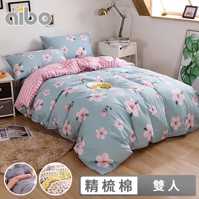 【Aibo】200織精梳棉雙人兩用被床包四件組(多款可選)