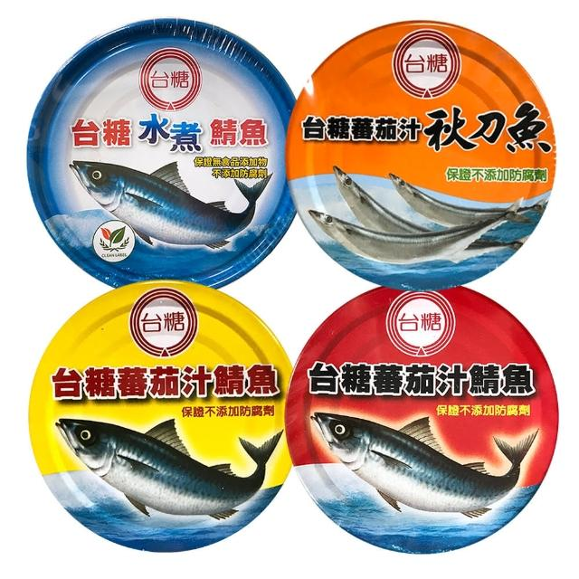 【台糖】三種鯖魚+秋刀魚共8組/箱(水煮鯖魚2組/鯖魚紅罐2組/鯖魚黃罐2組/秋刀魚2組)