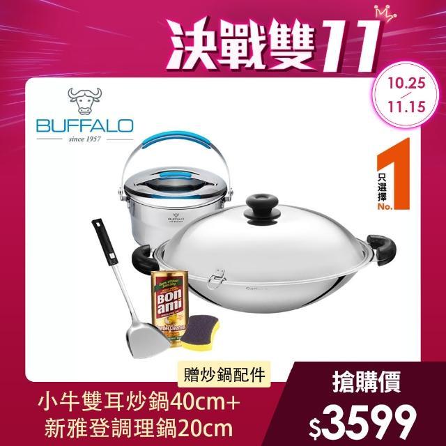【Buffalo 牛頭牌】牛頭鋼雙耳炒鍋40cm+雅登調理湯鍋20cm+炒鍋配件三件組