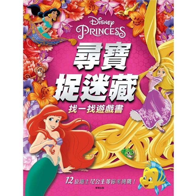 迪士尼公主 尋寶捉迷藏 找一找遊戲書