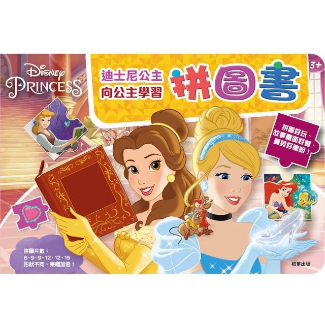 迪士尼公主 向公主學習拼圖書注音版