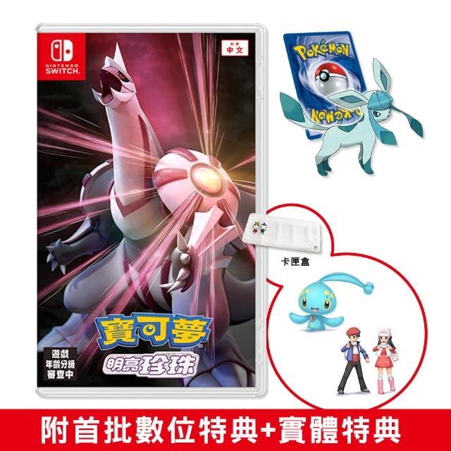 【Nintendo 任天堂】預購11/19發售★Switch 寶可夢 明亮珍珠 中文一般版(贈卡夾盒)