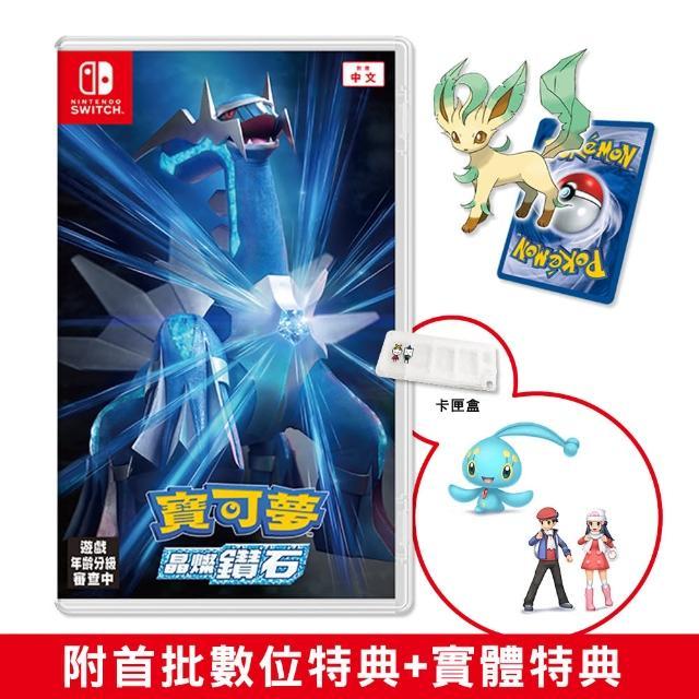 【Nintendo 任天堂】預購11/19發售★Switch 寶可夢 晶燦鑽石 中文一般版(贈卡夾盒)