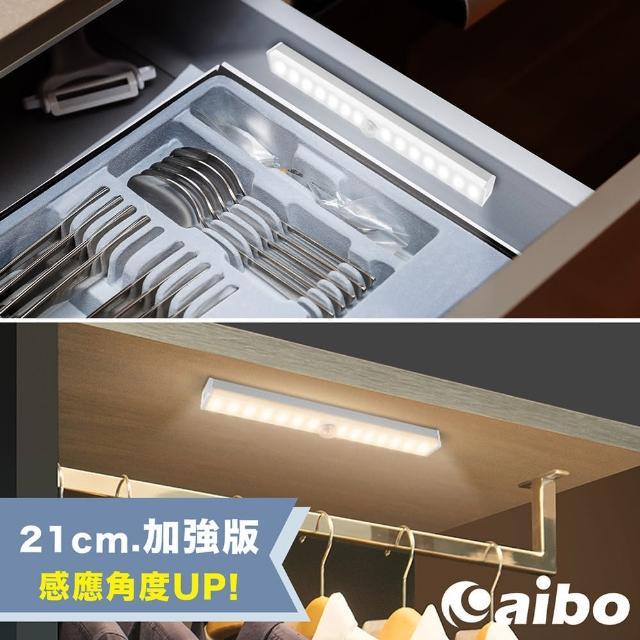 USB充電磁吸式LED感應燈21cm(加強版/2入組)