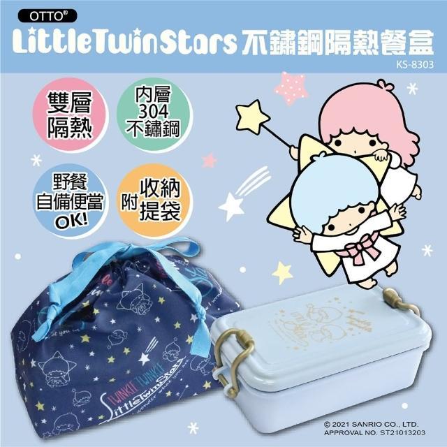 【SANRIO 三麗鷗】雙子星 Little Twin Stars 美型不鏽鋼隔熱餐盒KS-8303(附同款收納袋 SGS檢測認證)