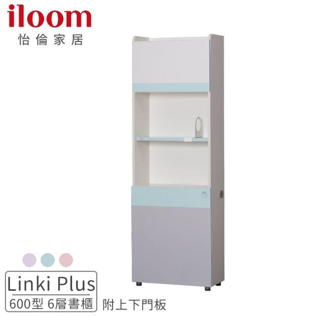 【iloom 怡倫家居】Linki Plus 600型 6層書櫃 附上下門板 3色可選(兒童家具 兒童書房)