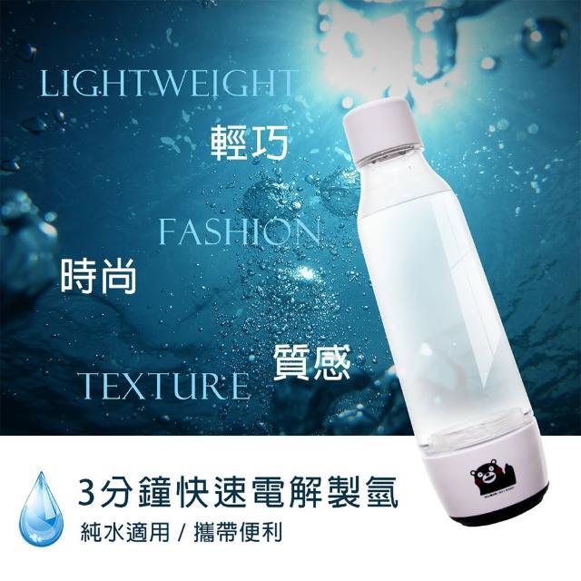 【JKKWATER】水素水瓶 生成器(可換礦泉水瓶/外出攜帶方便)