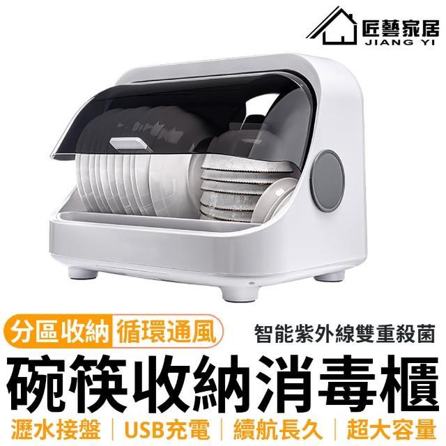 【居家家/消毒碗櫃】消毒碗櫃 家用消毒櫃 置物架 碗碟架 瀝水置物架(瀝水/通風/殺菌/收納/紫外線殺菌消毒)
