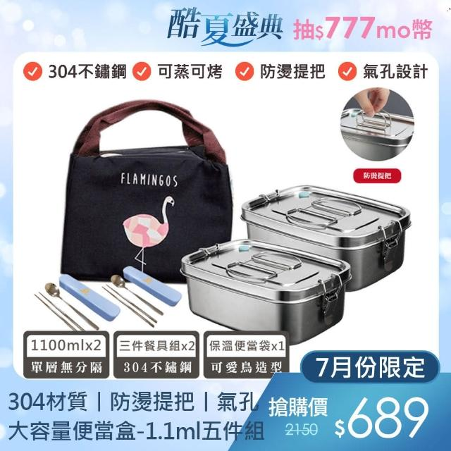 【QHL 酷奇】304不鏽鋼雙層大容量便當盒-1100ML兩入組(搭配304不鏽鋼餐具組2套 保溫提袋1入)