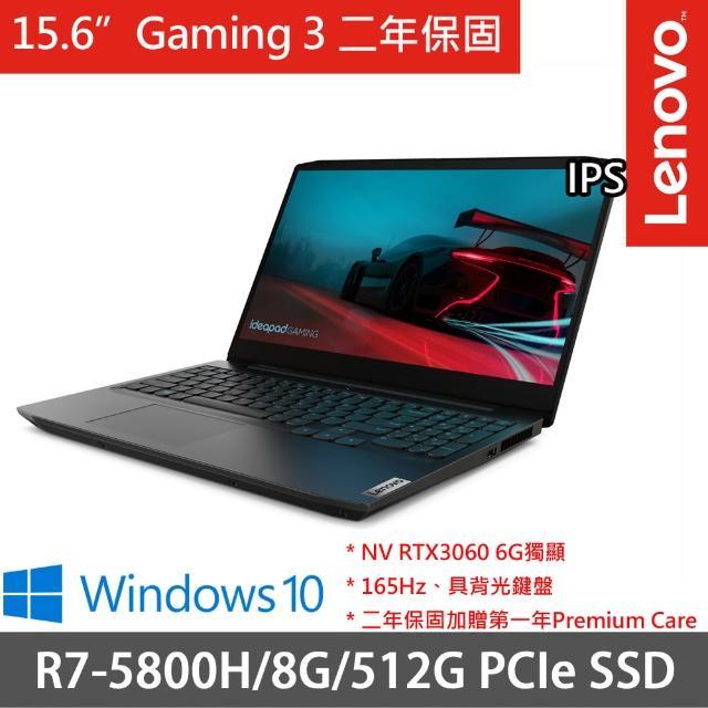 【Lenovo】IdeaPad Gaming 3 15.6吋筆電 82K2001PTW(R7-5800H/8G/512G SSD/RTX3060 6G/Win10)