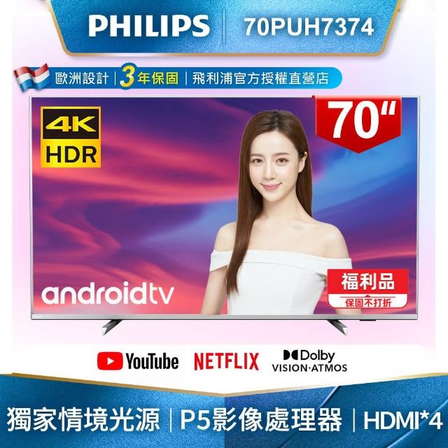 【Philips 飛利浦】70吋4K Android 9.0安卓聯網液晶顯示器+視訊盒 70PUH7374(贈基本安裝★福利品★)