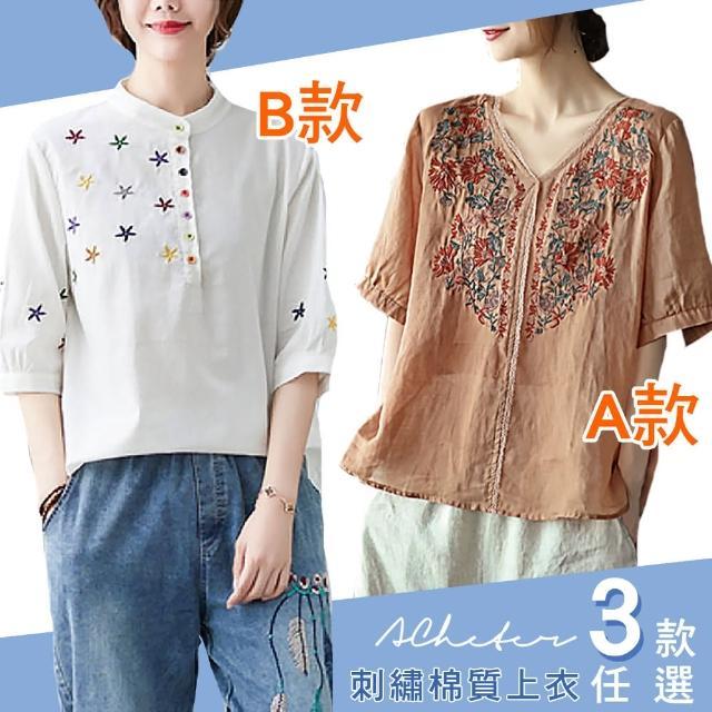 【ACheter】復古寬鬆V領顯瘦重工刺繡氣質棉柔上衣#110016現貨+預購(3色)