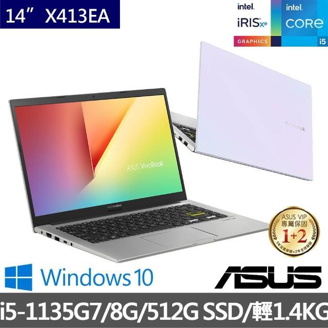 【ASUS 華碩】VivoBook X413EA 14吋窄邊框輕薄筆電(i5-1135G7/8G/512G PCIe SSD/W10)
