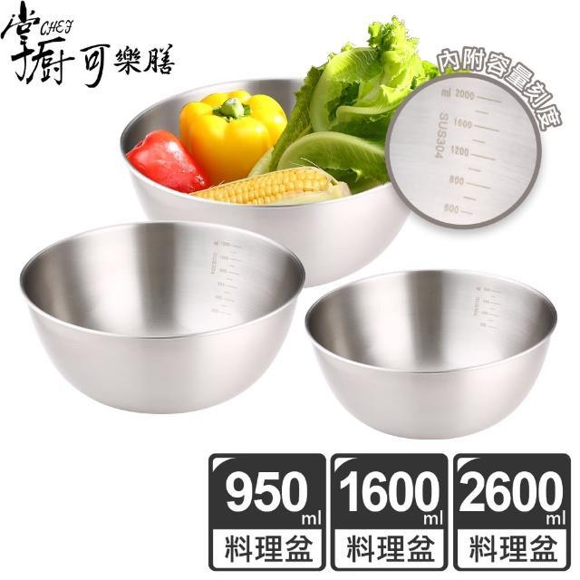 【掌廚可樂膳】不鏽鋼多功能蔬果料理家庭號調理盆3件組(980ml+1600ml+2600ml)