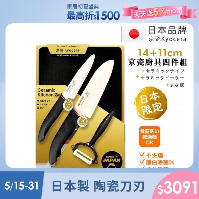 【KYOCERA 京瓷】日本製 抗菌陶瓷刀 水果刀 削皮器 砧板 金色限定版4件組-黑色(刀刃14+11cm)