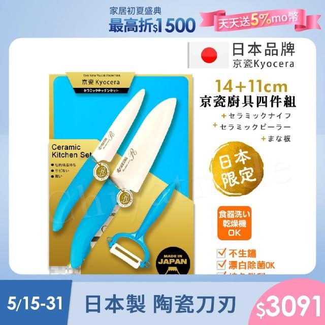 【KYOCERA 京瓷】日本製 抗菌陶瓷刀 水果刀 削皮器 砧板 金色限定版4件組-藍色(刀刃14+11cm)