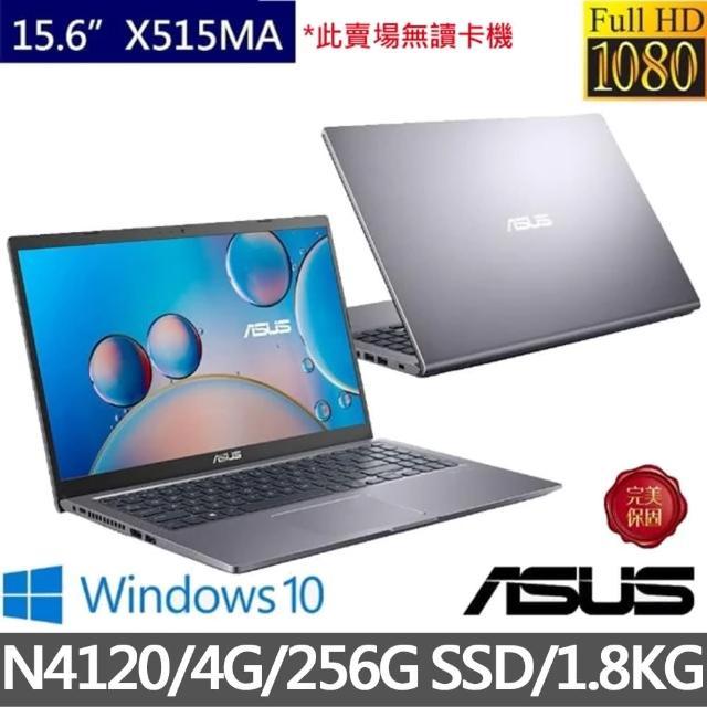【ASUS 華碩】X515MA 15.6吋FHD窄邊框筆電-星空灰(N4120/4G/256G SSD/Win10)