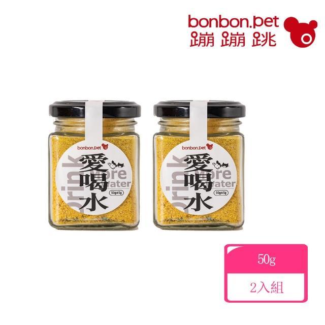 【bonbonpet】蹦蹦跳 愛喝水 營養肉粉2入(貓咪 保健食品)