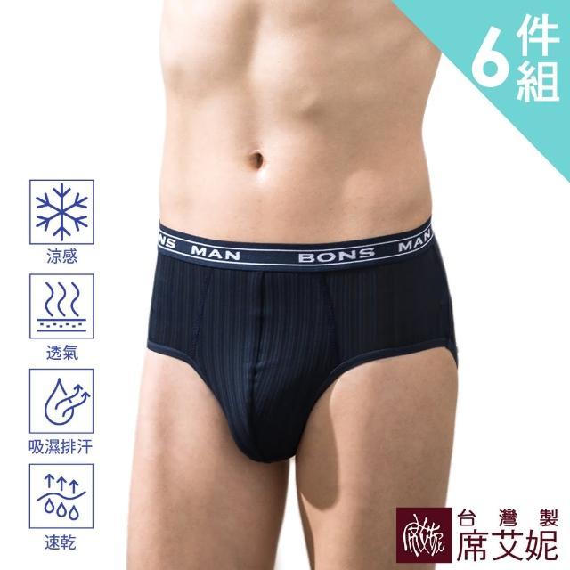 【SHIANEY 席艾妮】男性 MIT舒適 三角內褲 涼感紗材質 M/L/XL/XXL 台灣製造(6件組)