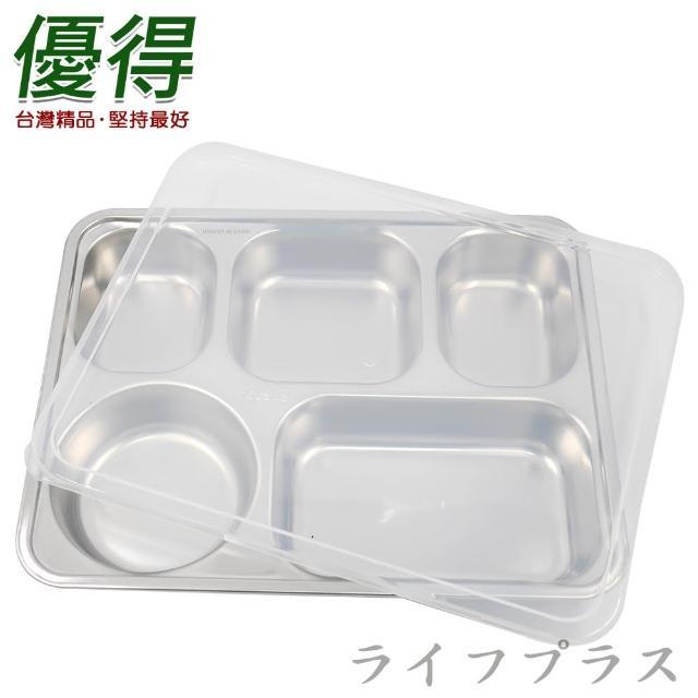 優得304不鏽鋼輕食餐盤-5格-附蓋-2組入