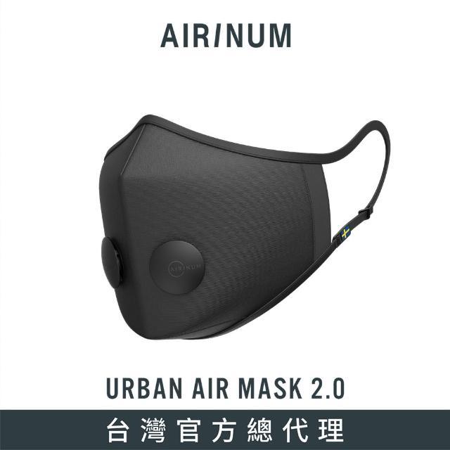 【AIRINUM】Airinum Urban Air Mask 2.0 口罩+一盒濾芯(瑪瑙黑)