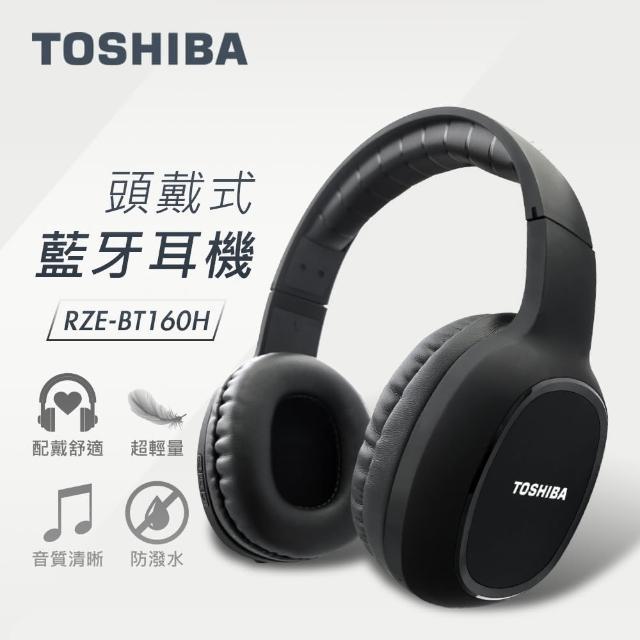 【TOSHIBA 東芝】頭戴式藍牙耳機(RZE-BT160H)