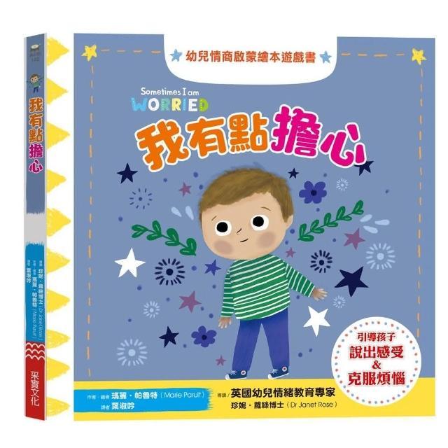我有點擔心:幼兒情商啟蒙繪本遊戲書-注音版