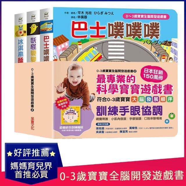 0~3歲寶寶全腦開發遊戲書-系列2:訓練手眼協調(附贈導讀學習手冊)-注音版