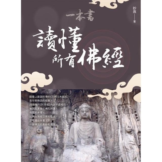 一本書讀懂所有佛經