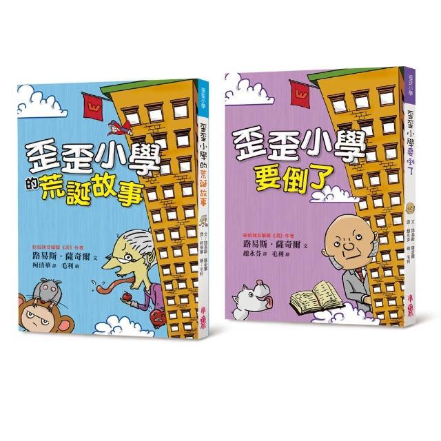 歪歪小學《歪歪小學的荒誕故事》+《歪歪小學要倒了》1+2套書
