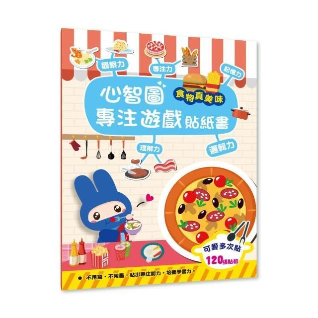心智圖專注遊戲貼紙書-食物真美味
