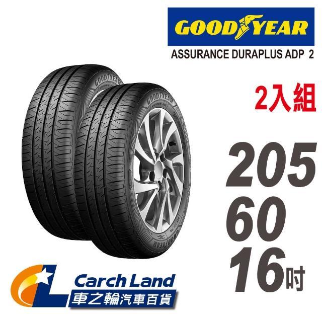 【GOODYEAR 固特異】ADP2-205/60/16-2入組-適用Fortis.Savrin等車型(車之輪)