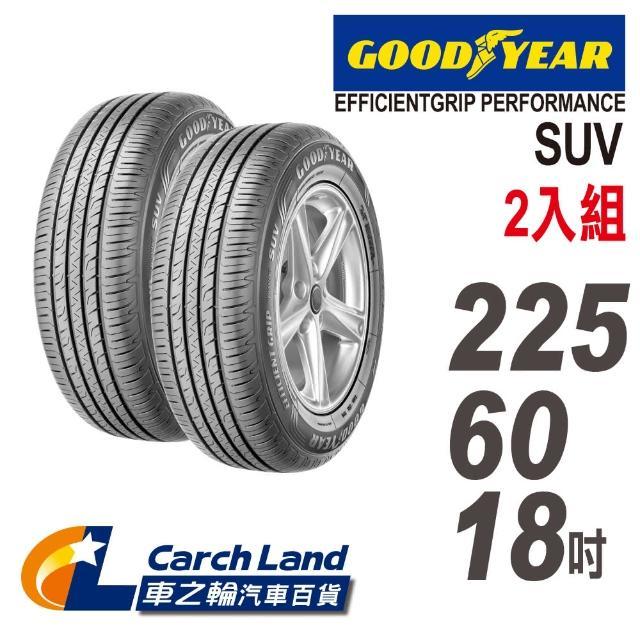 【GOODYEAR 固特異】EFFICIENTGRIP PERFORMANCE SUV-225/60/18-2入組-適用CRV等車型(車之輪)
