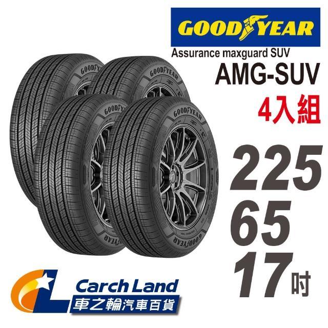 【GOODYEAR 固特異】EFFICIENTGRIP PERFORMANCE SUV-225/65/17-4入組-適用CRV.RAV4等車型(車之輪)