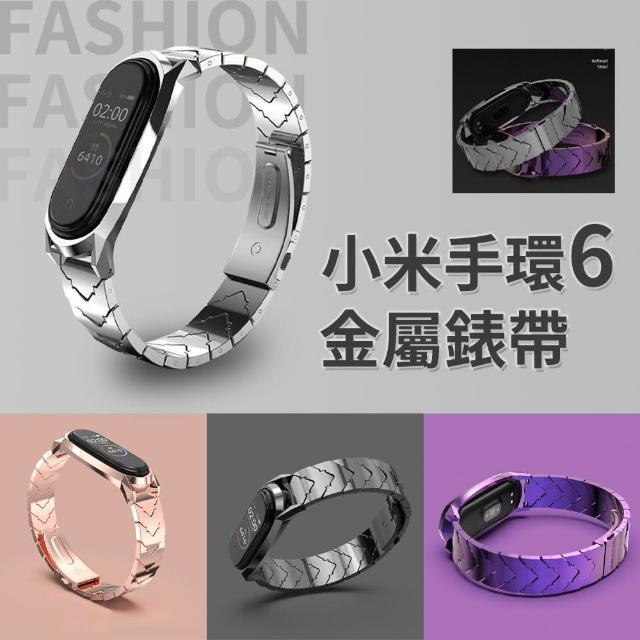 【EGO Life】小米手環6 V型三珠 金屬錶帶(6/5/4/3通用)