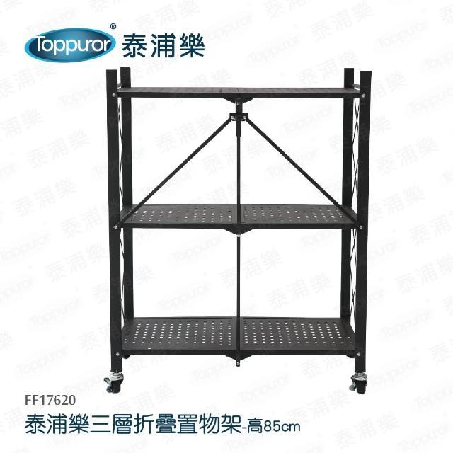 【Toppuror 泰浦樂】工業風三層摺疊置物架(GF17620)