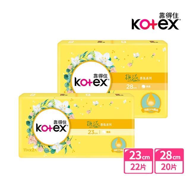 【Kotex 靠得住】香氛系列衛生棉梔子花香氛日用23cm11片x2包/夜用28cm10片x2包