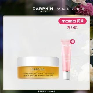 【DARPHIN 朵法】幸福卸妝膏寵愛組(花梨木按摩潔面膏125ml)