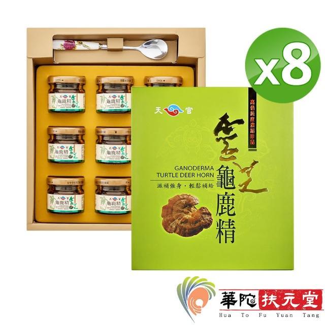 【華陀扶元堂】靈芝龜鹿精8盒(9瓶/盒)
