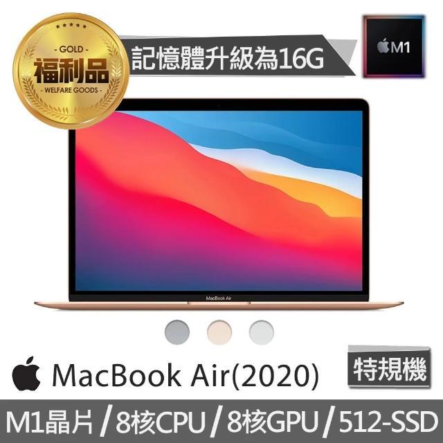 【Apple 蘋果】福利品特規機 MacBook Air 13.3吋 M1晶片 8核心CPU 與 8核心GPU(16G/512G SSD)
