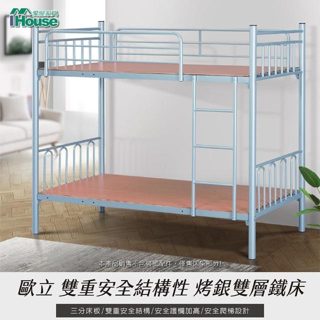 【IHouse】歐立 雙重安全結構性 烤銀雙層鐵床